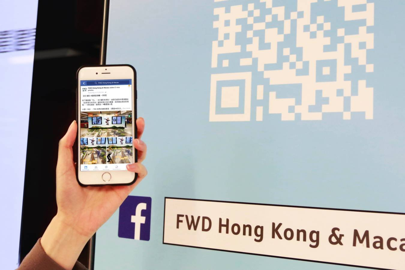 OOH mobile activation, JCDecaux Hong Kong Metro, Facebook and QR campaign